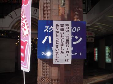 完売のお知らせ.jpg