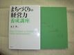 他のイベント:木下 斉 氏 新幹線×地域活性化セミナー2009.12.12