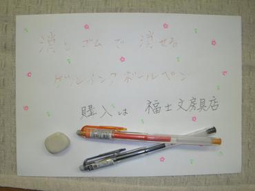 10.1.13消えるボールペン.jpg