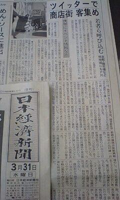 2010.3.31日経新聞掲載.jpg