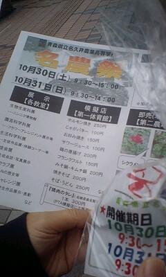 H-5-名農祭宣伝ライブ(プレゼント).jpg