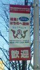 中心街の様子:第66回国民体育大会冬季大会「おんでやぁんせ」 #kokutai [フラッグ、一番町、三日町、八日町、十三日町、国体、廿三日町、朔日町]