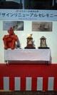 中心街の様子:はちのへ共通商品券デザインリニューアル [はちのへ共通商品券、リニューアルセレモニー、合掌土偶、国宝、国宝赤糸威鎧菊一文字、櫛引八幡宮、白糸威褄取鎧 兜・大袖付]