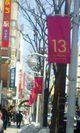 中心街の様子:フォトグラファーKeiichi Chiba からの贈り物 [311、八戸市、十三日町、東日本大震災チャリティーイベント]