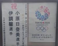 2012年ロンドンオリンピック-金メダル-小原選手-伊調選手掲示板.jpg