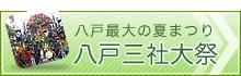 八戸三社大祭(はちのへさんしゃたいさい)