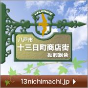八戸市十三日町商店街-イベント・ショッピング・グルメ情報