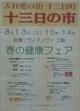 2010年:「十三日の市」3月のお知らせ [アンチエイジング、ビナーレ、フットラボ、健康フェア、巻き爪、測定、総合健診センター、野菜ソムリエ]