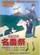 縦長:『名農祭』宣伝ライブ