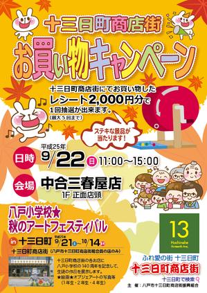 お買物_Campaign.png
