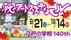 横長:八戸小学校☆秋のアートフェスティバル   in十三日町