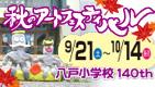 2013年:八戸小学校☆秋のアートフェスティバル   in十三日町 [アートフェスティバル、八戸小学校]