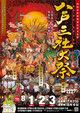 2016年:八戸三社大祭(2016年) [八戸三社大祭]