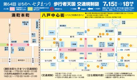 八戸たなばた祭り2016 アクセス・交通規制