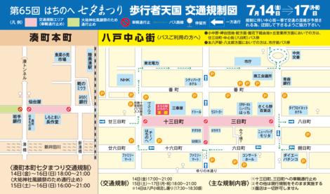八戸たなばた祭り2017 アクセス・交通規制