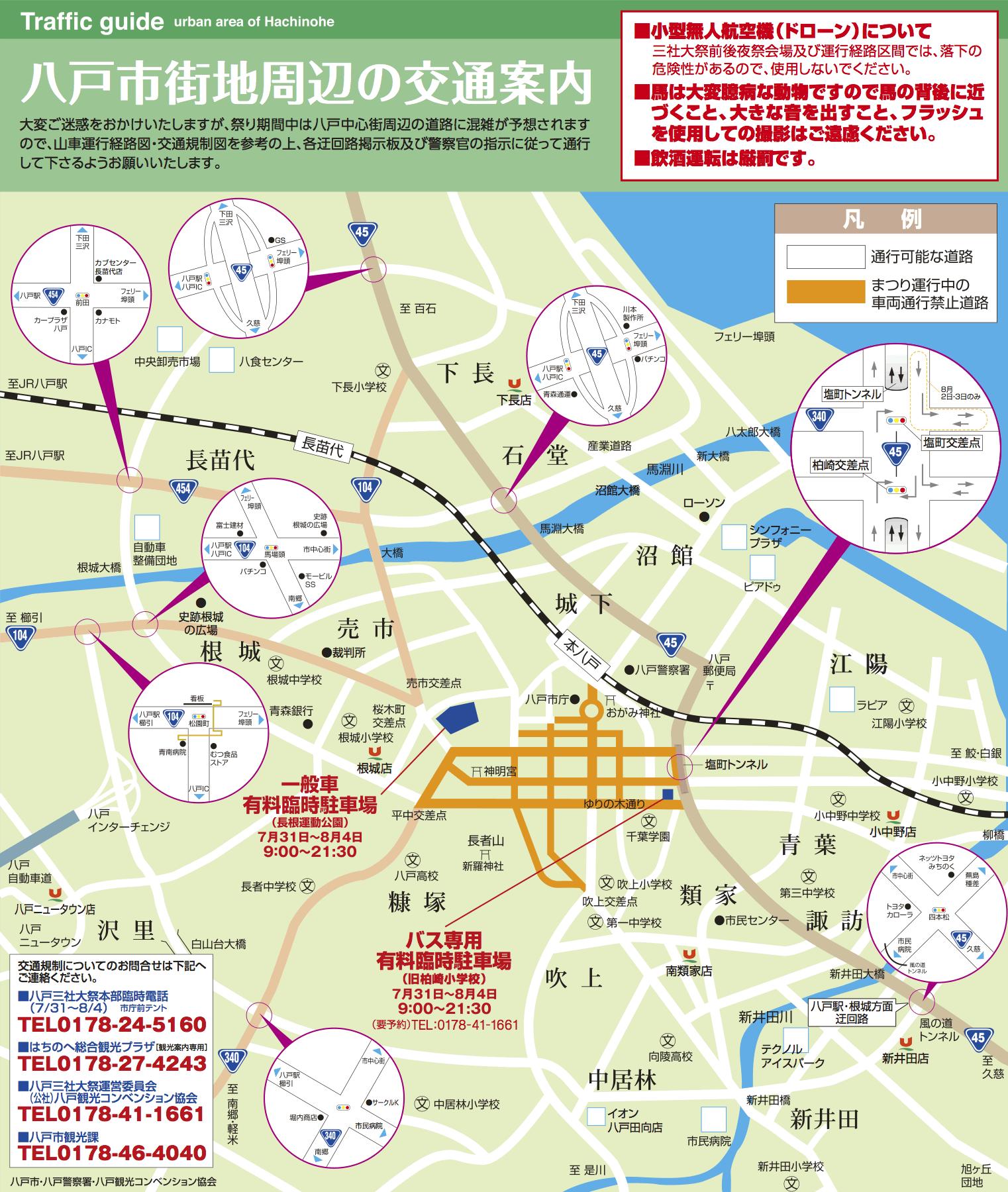 八戸三社大祭2016:八戸市外周辺の交通案内