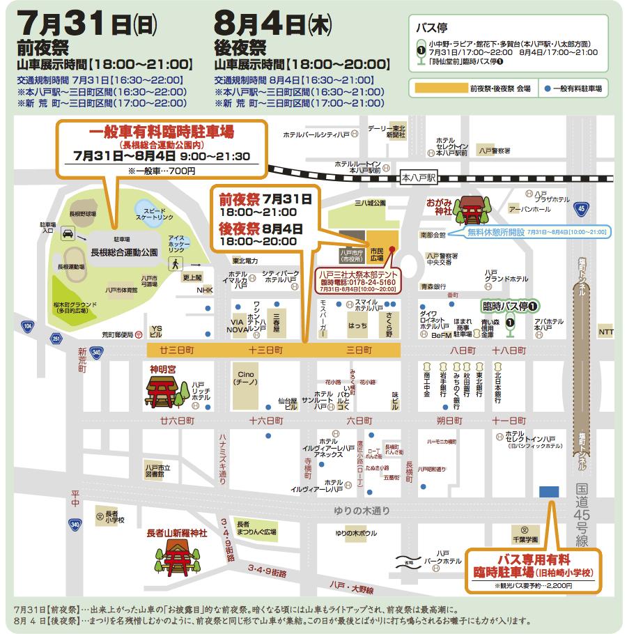 八戸三社大祭2016 運行ルート:2016年7月31日・8月4日