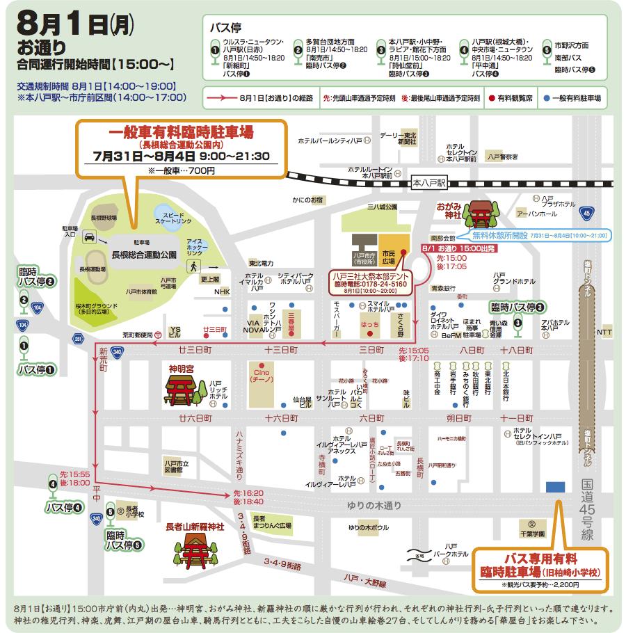 八戸三社大祭2016 運行ルート:2016年8月1日