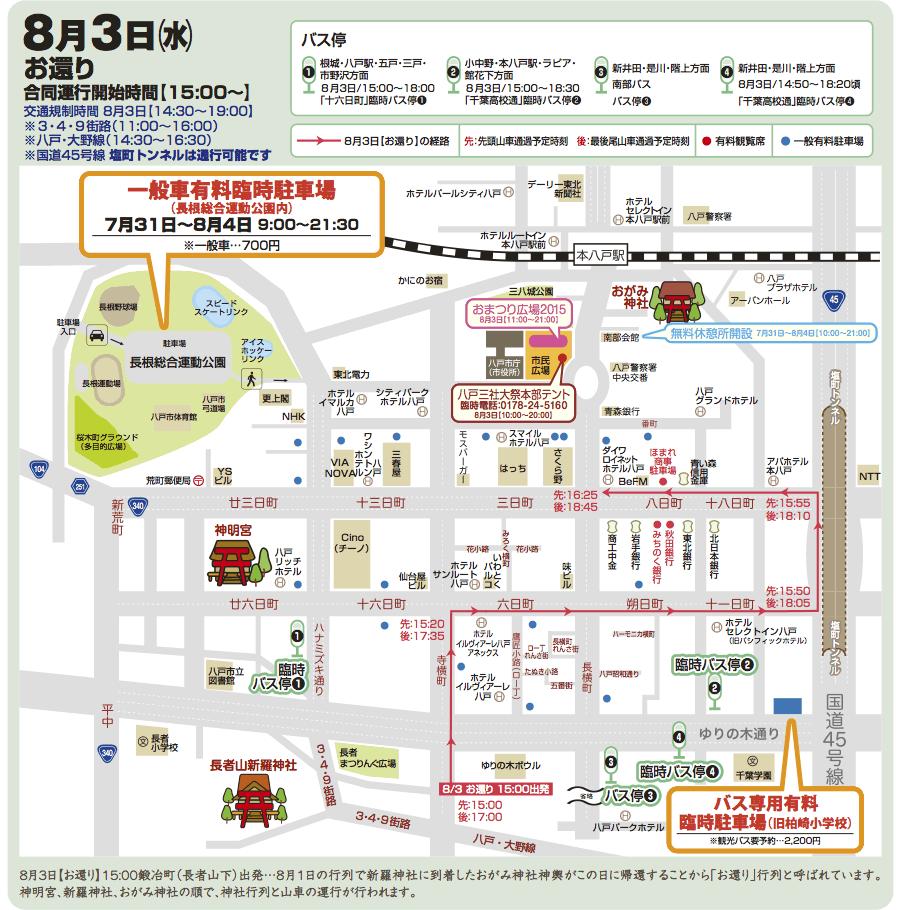 八戸三社大祭2016 運行ルート:2016年8月3日