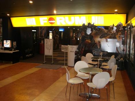 八戸市:映画館/市民の映画館 フォーラム八戸