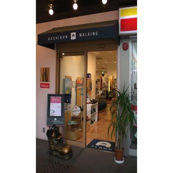 八戸市:靴・カバン/アルグハシブン[修理、小物、靴]