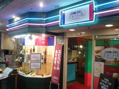 八戸市:グルメ/エトワ~ル
