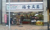 福士文房具店