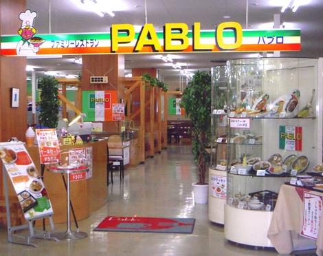 八戸市:グルメ/ファミリーレストラン パブロ三春屋店[レストラン]