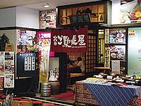 八戸市:グルメ/北のご馳走屋[すし、そば、居酒屋]