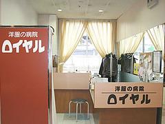 八戸市:その他/洋服の病院 ロイヤル[修理]