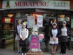 八戸市:グルメ/ムラフクケーキ[お菓子、アップルパイ、和菓子]