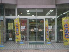 八戸市:生活・雑貨/100円ショップ シルク八戸店