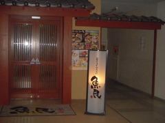 八戸市:グルメ/プライベートダイニング魚民八戸十三日町店[グルメ、居酒屋]
