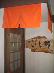 八戸市:グルメ/飲食屋 いち郷[グルメ、居酒屋 集う]