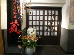 八戸市:グルメ/南部民芸料理 蔵[居酒屋]