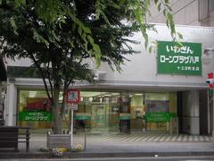 八戸市:その他/(株)岩手銀行十三日町支店(ローンプラザ八戸)[ローン、銀行]