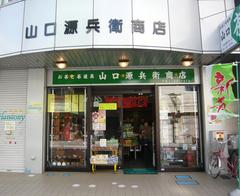 八戸市:生活・雑貨/お茶の山口[お茶、茶道具]