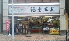 八戸市:生活・雑貨/福士文房具店