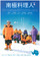 縦長:映画「南極料理人」を観て、CINOでお食事しましょう!