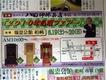 セール:2010年お仏壇フェア~八田神仏具店~ [フェア、八田グループ]