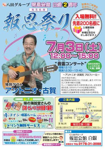 houmatsuri100703.jpg