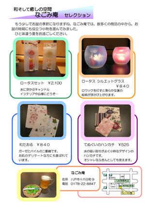 なごみ庵通信VOL5.jpg