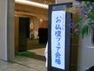 セール:【秋】2010年お仏壇フェア~八田神仏具店~ [フェア、仏壇]