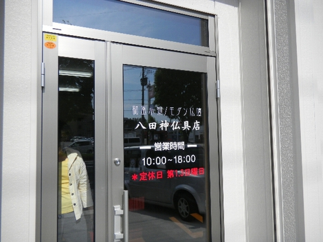 三沢店移転OPEN06.JPG