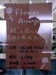 イベント:フラワーアレンジ教室開催~八田グループ [教室、花]