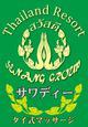 お知らせ:タイ式マッサージ サワディー 12/19 GRAND OPEN [タイ式、マッサージ]