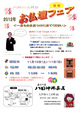 おすすめ:2012年 秋のお仏壇フェア 開催! [フェア、展示会]