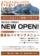縦長:エベレストカレーハウス Everest Curry House オープン!!