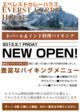 :エベレストカレーハウス Everest Curry House オープン!! [エベレストカレーハウス、オープン、チーノ、八戸]