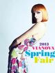 イベント:2013 VIANOVA Spring Fair